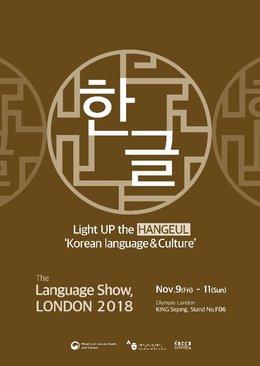 imagen del contenido El alfabeto coreano 'Hangeul' será presentado en una feria internacional en Londres